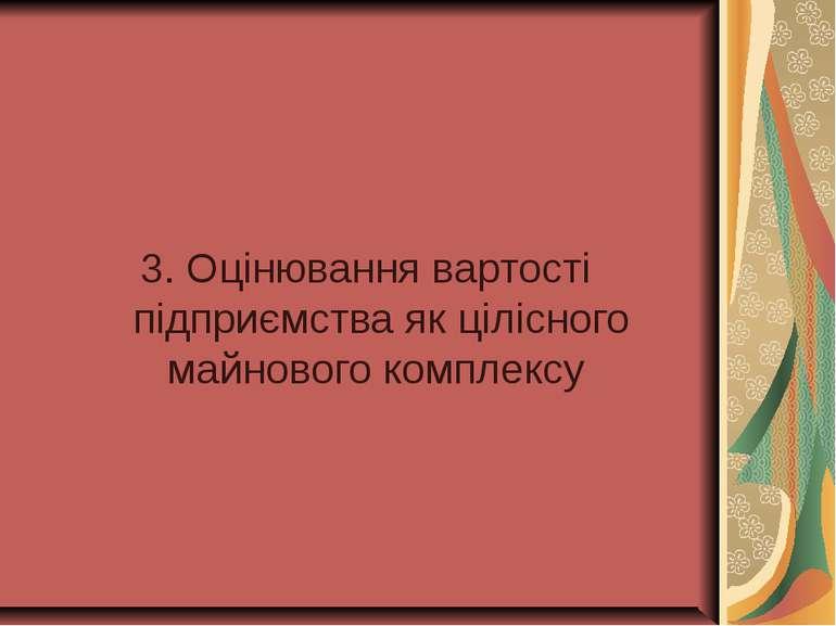 3. Оцінювання вартості підприємства як цілісного майнового комплексу