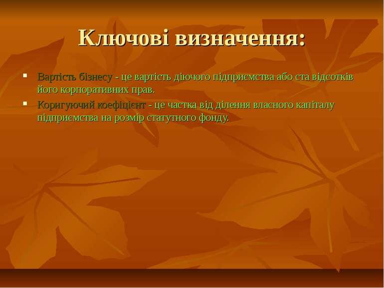 Ключові визначення: Вартість бізнесу - це вартість діючого підприємства або с...