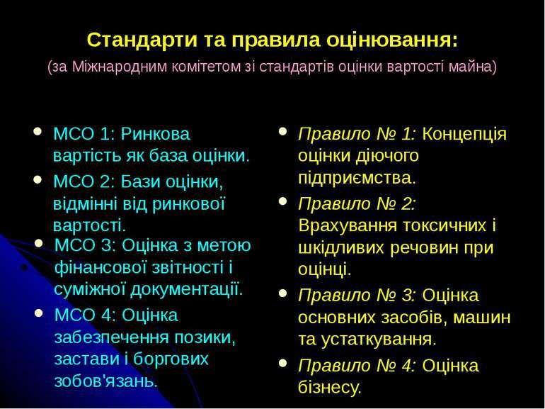 Стандарти та правила оцінювання: (за Міжнародним комітетом зі стандартів оцін...