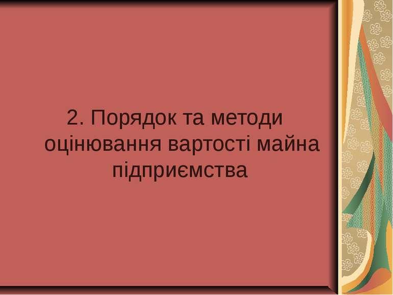 2. Порядок та методи оцінювання вартості майна підприємства