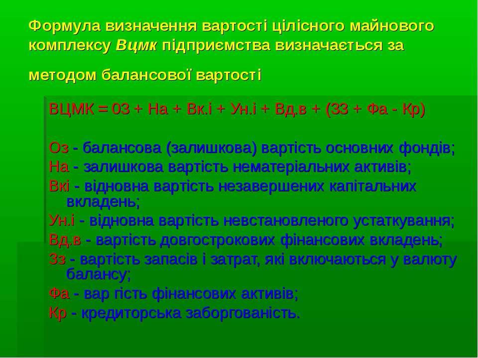 Формула визначення вартості цілісного майнового комплексу Вцмк підприємства в...