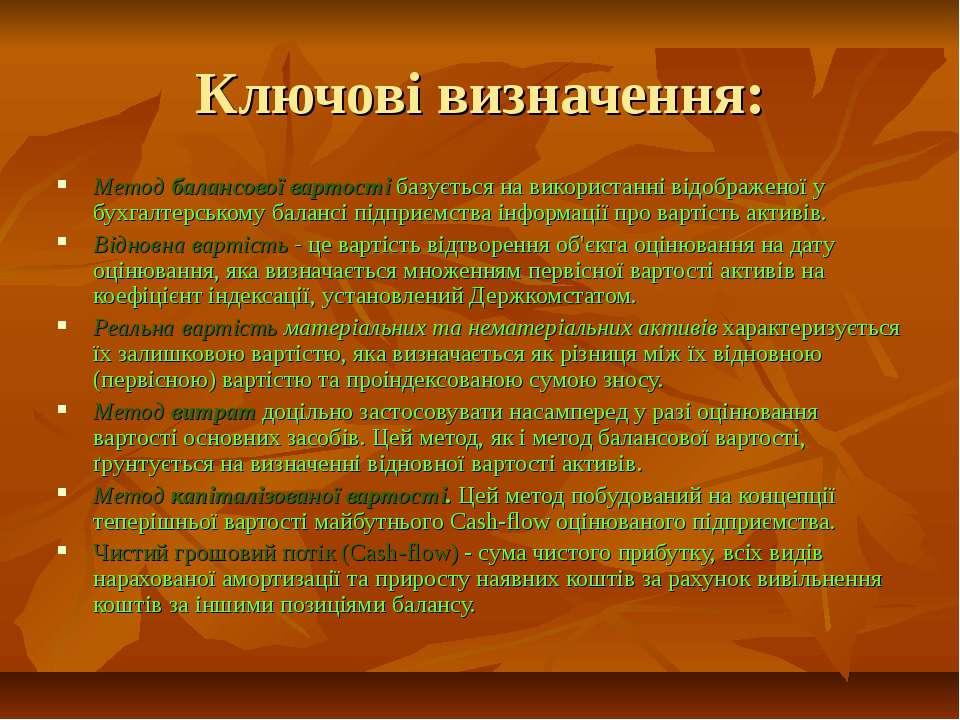 Ключові визначення: Метод балансової вартості базується на використанні відоб...