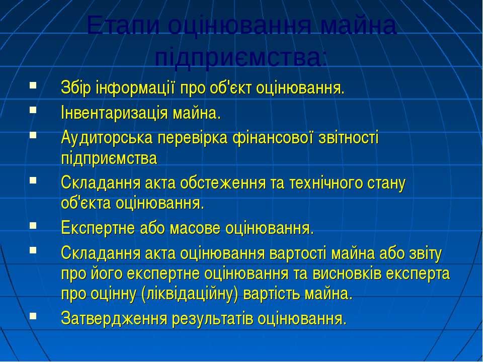 Етапи оцінювання майна підприємства: Збір інформації про об'єкт оцінювання. І...