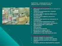ПроЗа-Аптека – програмний комплекс, що забезпечує облік та контроль в аптеках...