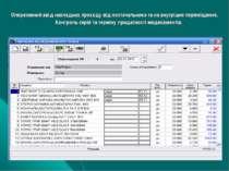 Оперативний ввід накладних приходу від постачальника та на внутрішнє переміще...