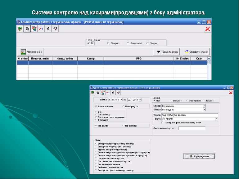 Система контролю над касирами(продавцями) з боку адміністратора.