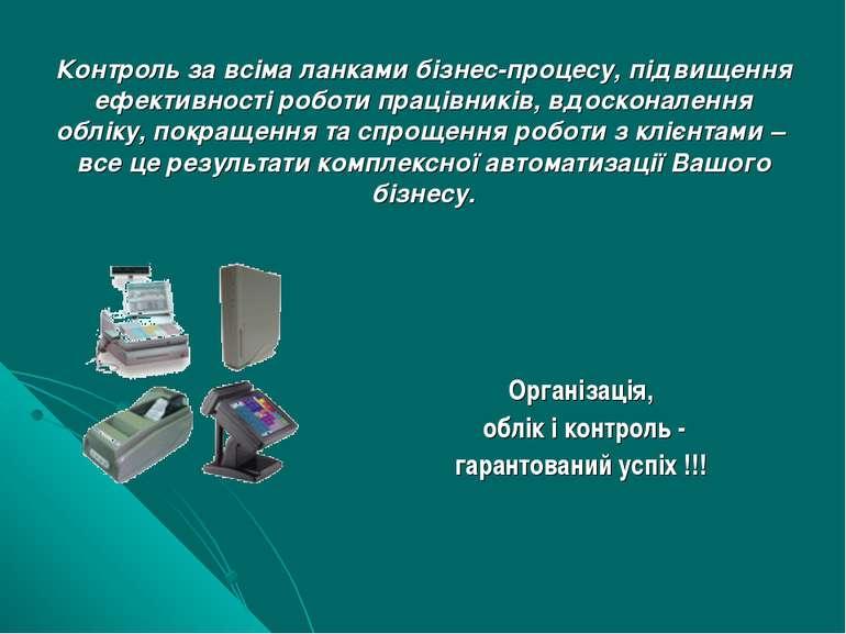 Контроль за всіма ланками бізнес-процесу, підвищення ефективності роботи прац...
