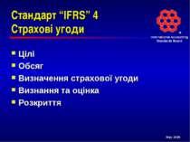 """Стандарт """"IFRS"""" 4 Страхові угоди Цілі Обсяг Визначення страхової угоди Визнан..."""