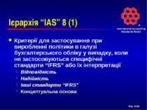"""Ієрархія """"IAS"""" 8 (1) Критерії для застосування при виробленні політики в галу..."""