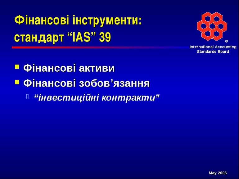 """Фінансові інструменти: стандарт """"IAS"""" 39 Фінансові активи Фінансові зобов'яза..."""