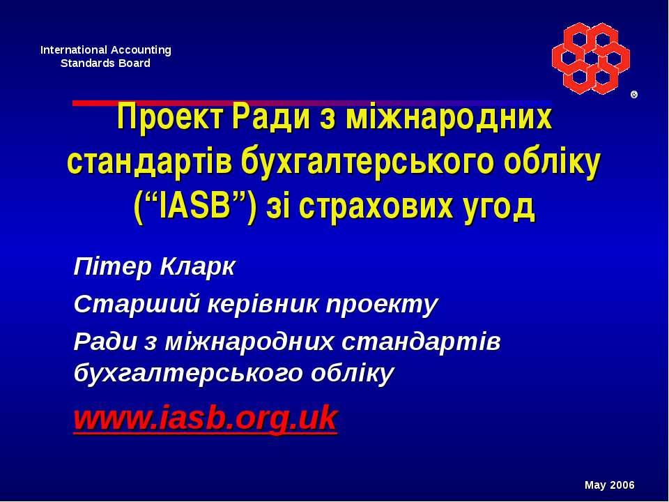 """Проект Ради з міжнародних стандартів бухгалтерського обліку (""""IASB"""") зі страх..."""
