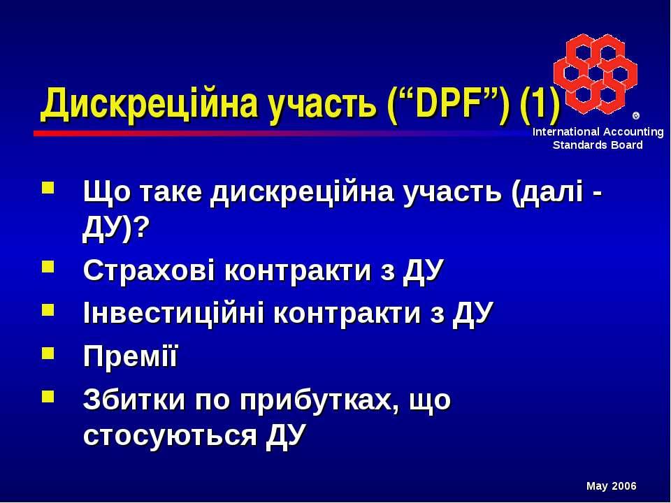 """Дискреційна участь (""""DPF"""") (1) Що таке дискреційна участь (далі - ДУ)? Страхо..."""