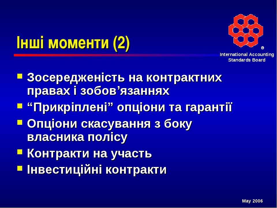 """Інші моменти (2) Зосередженість на контрактних правах і зобов'язаннях """"Прикрі..."""