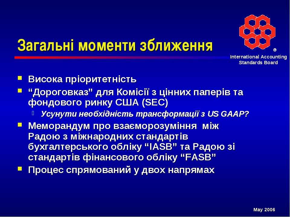 """Загальні моменти зближення Висока пріоритетність """"Дороговказ"""" для Комісії з ц..."""