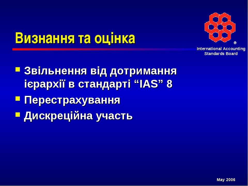 """Визнання та оцінка Звільнення від дотримання ієрархії в стандарті """"IAS"""" 8 Пер..."""