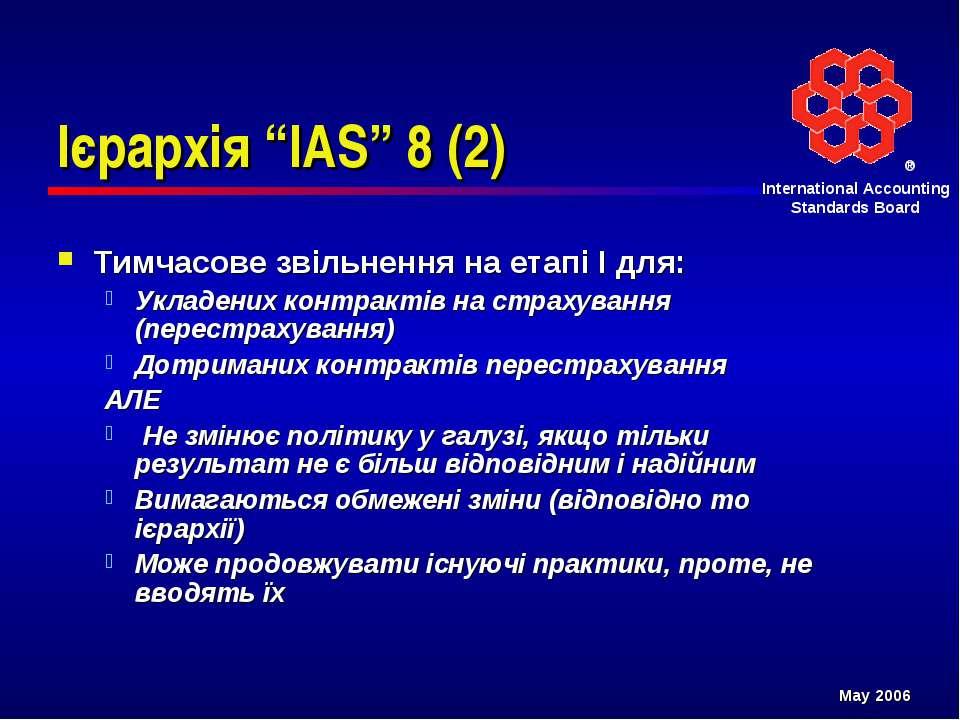 """Ієрархія """"IAS"""" 8 (2) Тимчасове звільнення на етапі I для: Укладених контракті..."""