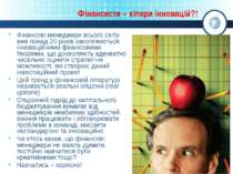 Фінансисти – кілери інновацій?! Фінансові менеджери всього світу вже понад 20...