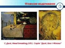 """Фінансове моделювання С.Далі, Head breaking,1951. Серія """"Далі, Бог і Фізика"""""""