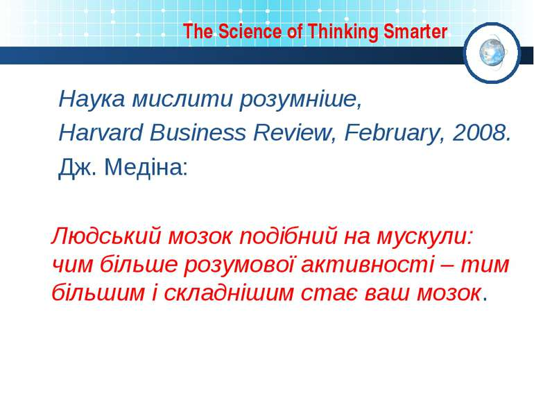 The Science of Thinking Smarter Наука мислити розумніше, Harvard Business Rev...