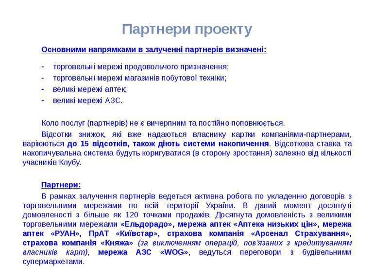 Партнери проекту Основними напрямками в залученні партнерів визначені: торгов...