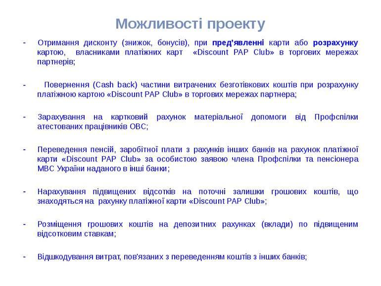 Можливості проекту Отримання дисконту (знижок, бонусів), при пред'явленні кар...