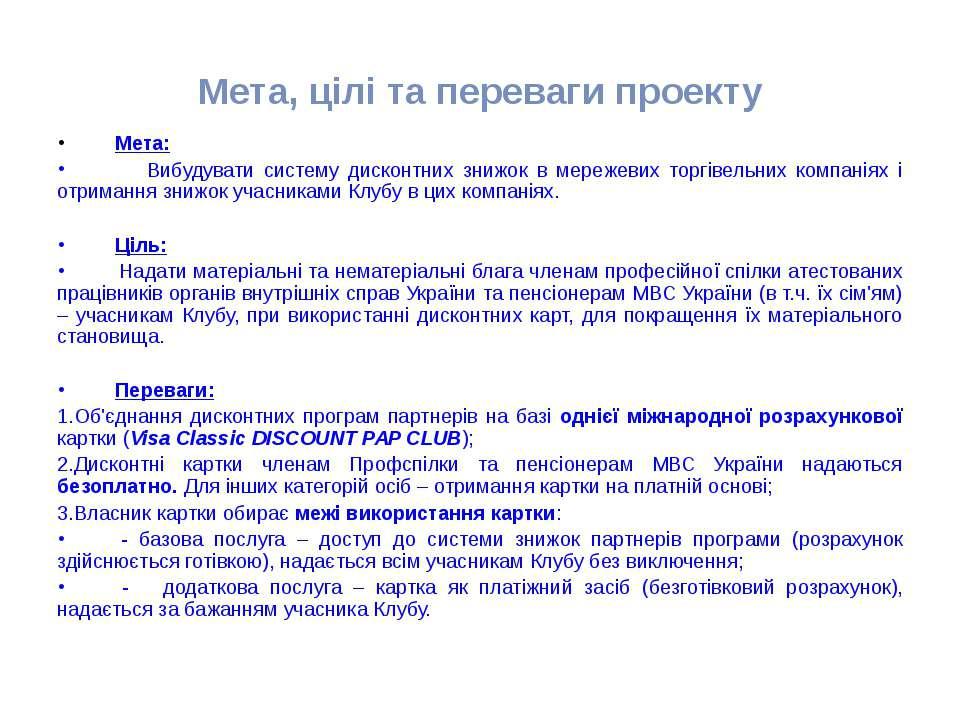 Мета, цілі та переваги проекту Мета: Вибудувати систему дисконтних знижок в м...