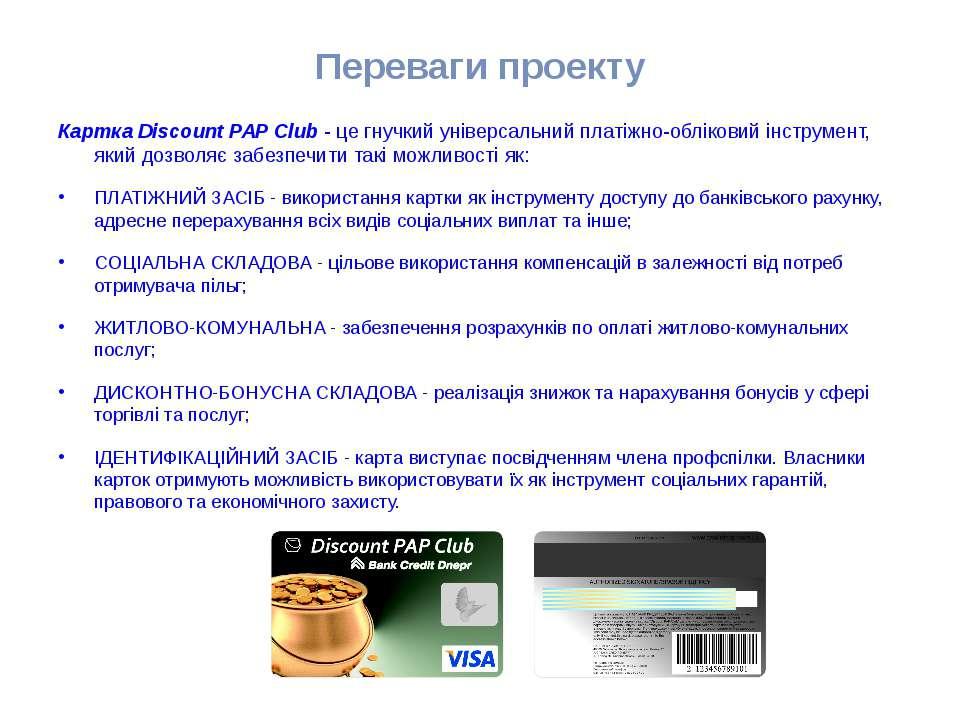 Переваги проекту Картка Discount PAP Club - це гнучкий універсальний платіжно...