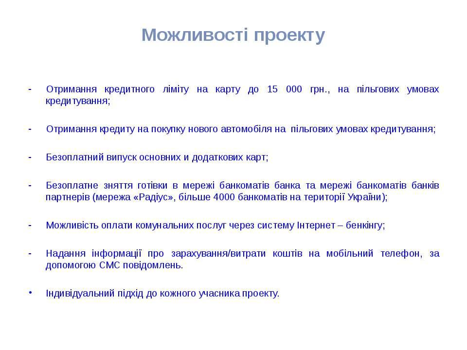 Можливості проекту Отримання кредитного ліміту на карту до 15 000 грн., на пі...