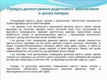 Порядок дисконтування додаткового забезпечення в цінних паперах Розрахункова ...