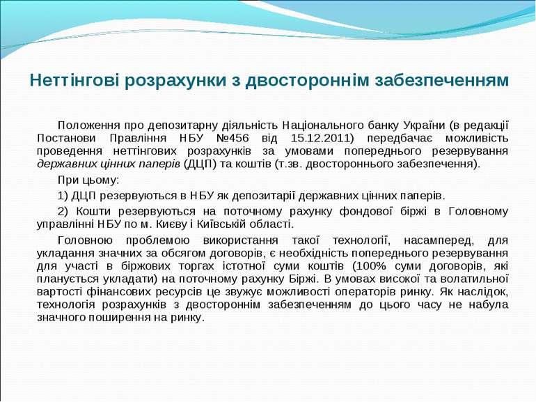 Положення про депозитарну діяльність Національного банку України (в редакції ...