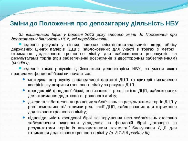Зміни до Положення про депозитарну діяльність НБУ За ініціативою Біржі у бере...