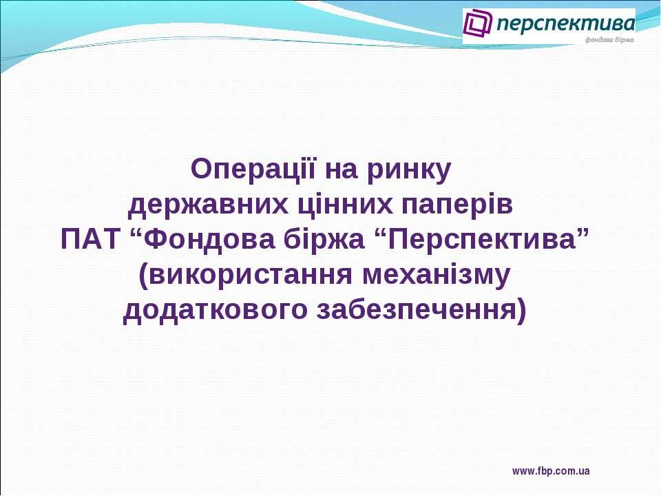 """Операції на ринку державних цінних паперів ПАТ """"Фондова біржа """"Перспектива"""" (..."""