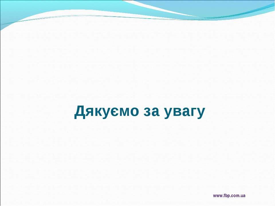 Дякуємо за увагу www.fbp.com.ua