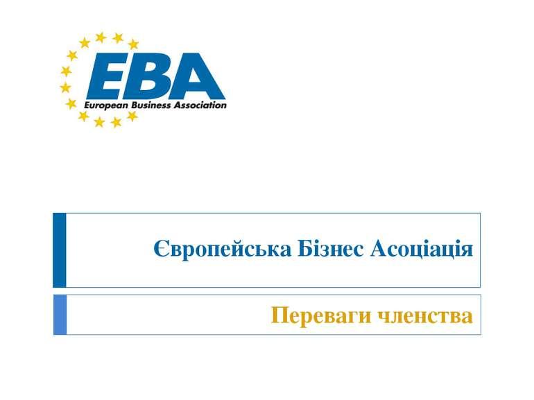 Європейська Бізнес Асоціація Переваги членства