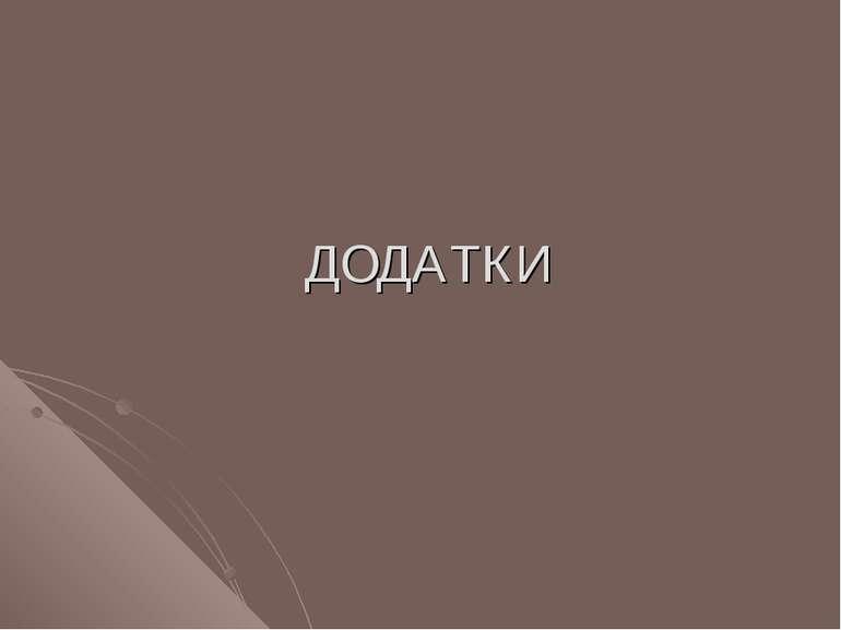 ДОДАТКИ