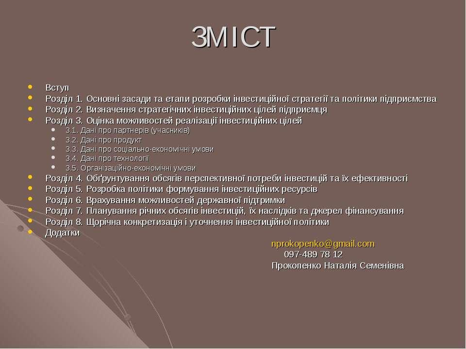 ЗМІСТ Вступ Розділ 1. Основні засади та етапи розробки інвестиційної стратегі...