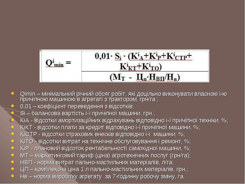 Qimin – мінімальний річний обсяг робіт, які доцільно виконувати власною і-ю п...