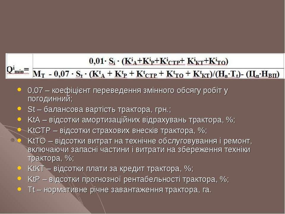 0,07 – коефіцієнт переведення змінного обсягу робіт у погодинний; St – баланс...