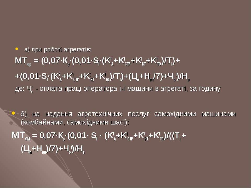 а) при роботі агрегатів: МТагр = (0,07·Кр·(0,01·Si·(KiA+KiСТР+KiКТ+KiТО)/Ті)+...