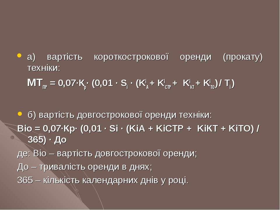 а) вартість короткострокової оренди (прокату) техніки: МТПР = 0,07·Кр· (0,01 ...