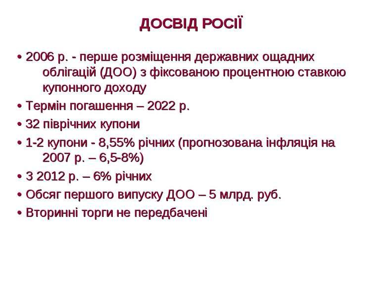 ДОСВІД РОСІЇ • 2006 р. - перше розміщення державних ощадних облігацій (ДОО) з...