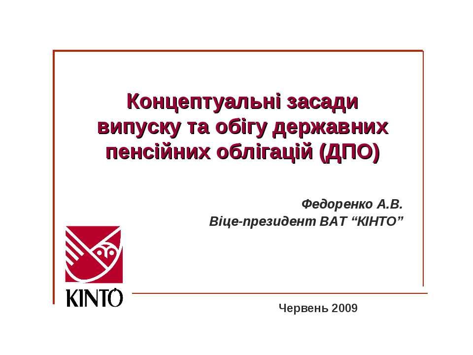 Червень 2009 Концептуальні засади випуску та обігу державних пенсійних обліга...