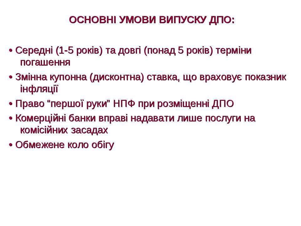 ОСНОВНІ УМОВИ ВИПУСКУ ДПО: • Середні (1-5 років) та довгі (понад 5 років) тер...