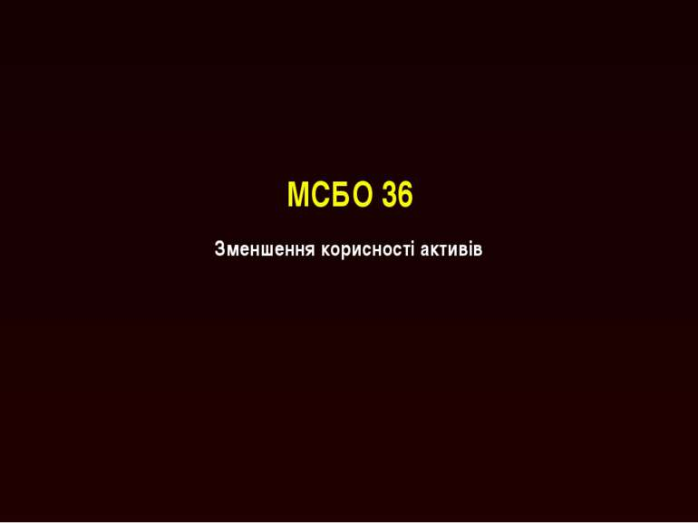 МСБО 36 Зменшення корисності активів