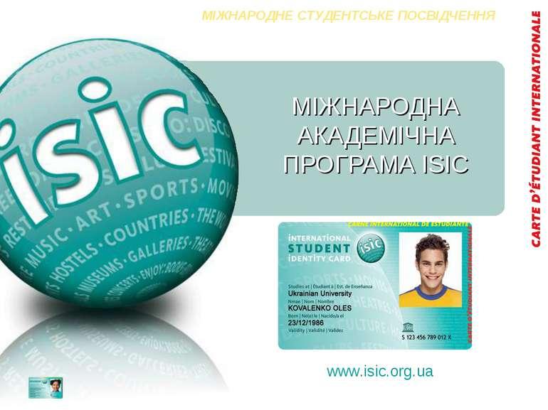 МІЖНАРОДНА АКАДЕМІЧНА ПРОГРАМА ISIC www.isic.org.ua МІЖНАРОДНЕ СТУДЕНТСЬКЕ ПО...