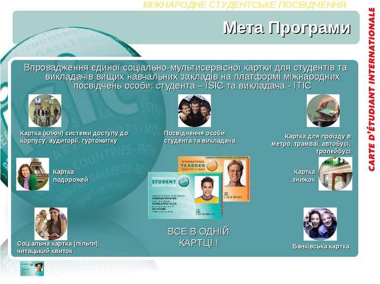 Мета Програми Впровадження єдиної соціально-мультисервісної картки для студен...