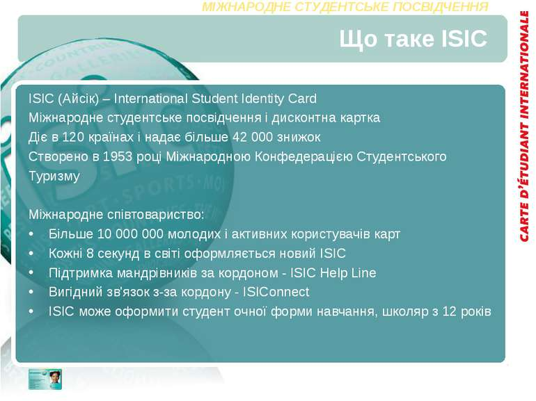 Що таке ISIC ISIC (Айсік) – International Student Identity Card Міжнародне ст...