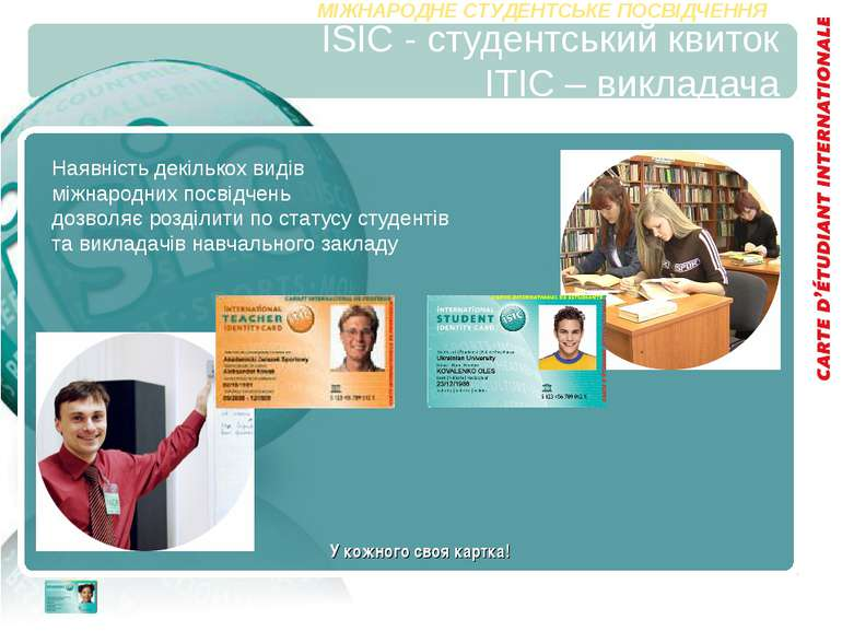 ISIC - студентський квиток ITIC – викладача Наявність декількох видів міжнаро...