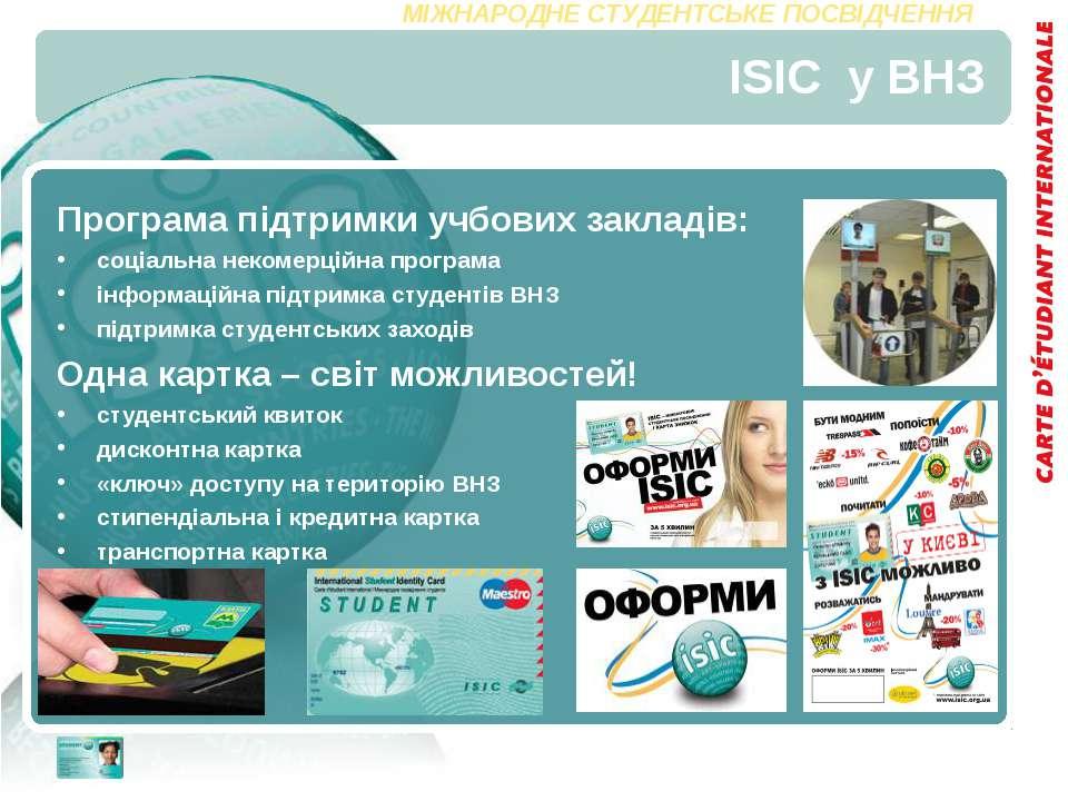 ISIC у ВНЗ Програма підтримки учбових закладів: соціальна некомерційна програ...