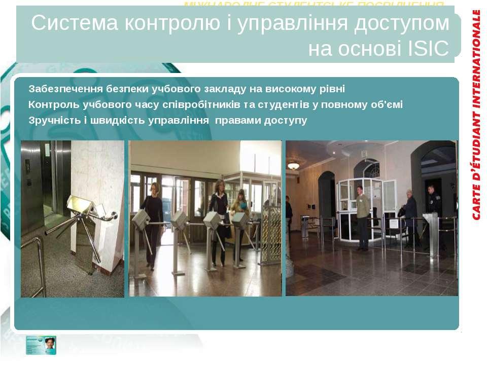 Система контролю і управління доступом на основі ISIC Забезпечення безпеки уч...